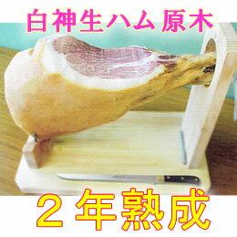 白神生ハム 原木 2年熟成手造り 無添加 国産 ハモンセラーノ 長期熟成 安心 安全 本格
