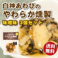 【送料無料】メーカー直送白神あわびのやわらか燻製味噌味3個セット日本白神水産/白神あわび