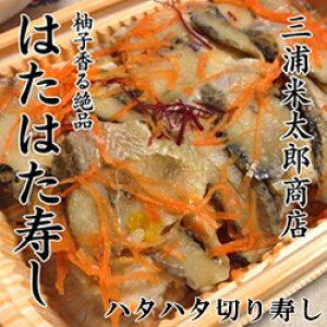 ハタハタ寿し(200g入り)美味しい 海産物 贈り物 贈答品 切り寿し