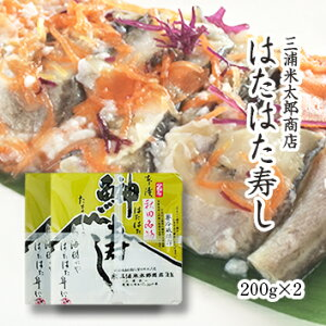 ハタハタ寿し(200g入り)2個セット美味しい 海産物 贈り物 贈答品 切り寿し