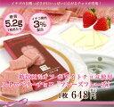 バレンタイン チョコ 糖質制限 チョコレート 低糖質 チョコレート ストロベリーチョコ(フレーズ フレーズ) 糖質81%…