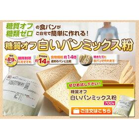 『糖質オフ白いパンミックス粉700g入』糖質制限ダイエットに♪/白いパン用ミックス粉(糖質制限食炭水化物ダイエットフード糖質オフローカーボロカボ食パンミックスダイエットフード低糖質ダイエット食品低糖)【合計5400円以上送料無料♪】