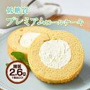 糖質制限 低糖質 スイーツ 低糖質プレミアムロールケーキ バニラシード入り 4個 ダイエットケーキ 低糖質ケーキ スイ…