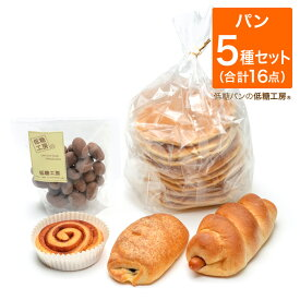 低糖質 糖質制限 低糖工房の菓子パン スイーツ セット(ウインナーロール デニッシュシナモンロール アーモンドチョコレート デニッシュチョコあんぱん パンケーキ) おやつ パン 置き換えダイエット お試し セット ロカボ 冷凍パン 非常食 タンパク質