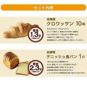 【低糖質パン糖質制限パン】【糖質1枚2.3g!食物繊維8.5g!】『低糖質デニッシュ食パン1斤』美味しい糖質制限食♪ダイエットにもぴったりのデニッシュパン【デニッシュ炭水化物ダイエット糖質オフ糖質カットダイエット食品ダイエットフードローカーボロカボ】
