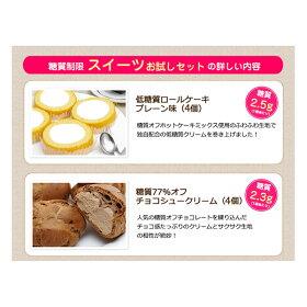 糖質制限スイーツ低糖質スイーツお試しセット(ロールケーキチョコシュークリーム砂糖不使用アイス(マンゴーバニラ)豆乳クッキー)糖質制限スイーツ低糖質スイーツ低GI食品置き換えダイエットダイエットロカボローカーボ糖質オフ糖質カットお試しセット