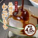 【SALE】【64%OFF】【賞味期限2月5日迄】低糖質 糖質制限 わらびもち 6パック(きな粉付き) おやつ 糖質制限わらび餅 …