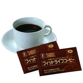 特定保健用食品血糖値が気になりはじめた人のフィットライフコーヒー(8.5g×30包)珈琲特保トクホ特保飲料低GI低GI食品置き換えダイエット難消化性デキストリンダイエット食物繊維食物ファイバー食物繊維ブレンドコーヒー飲んで血糖値の上昇をおだやかにする