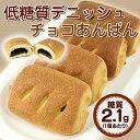 【糖質1個2.1g!食物繊維13g!】『低糖質デニッシュチョコあんぱん(1袋8個入り)』美味しい糖質制限食♪ダイエット中の方にもぴったりのデニッシュパン / 低...