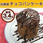 新登場!糖質100gあたり3.4g!『低糖質チョコパンケーキ』9枚糖質制限・ダイエットの方にオススメ♪