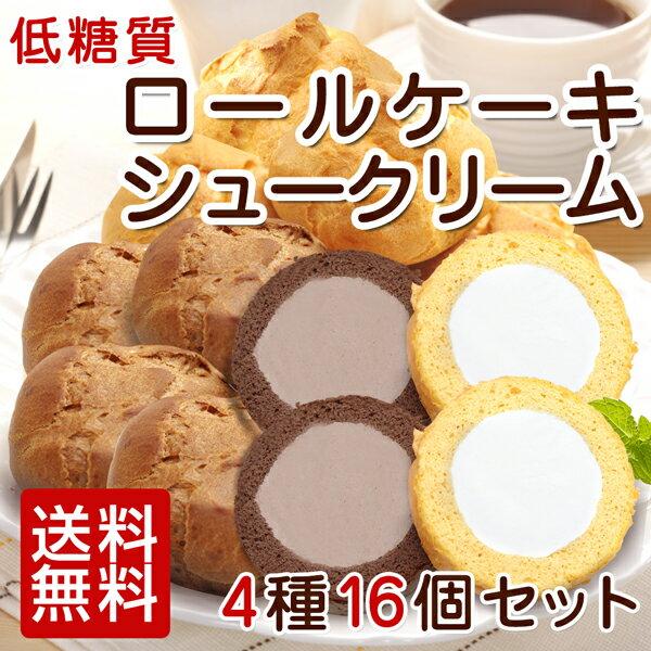 糖質制限 ロールケーキ 低糖質 ロールケーキ・シュークリーム 4種(プレーン チョコ)各4個 計16個セット 糖質制限 ケーキ 低糖質 ケーキ スイーツ 低GI 低GI食品 置き換えダイエット 難消化性デキストリン ダイエット ロカボ ローカーボ 糖質オフ 糖質カット お試し セット