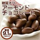 チョコレート アーモンド ダイエット スイーツ
