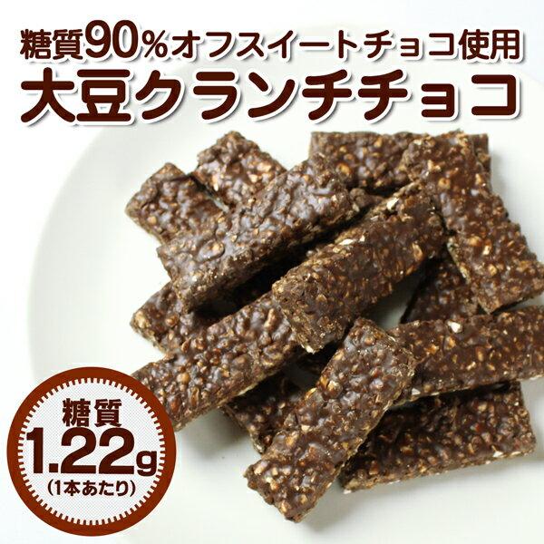 糖質制限 低糖質 チョコレート 糖質90%オフ スイートチョコ使用 大豆クランチチョコ 300g入り(約30本) 糖質制限 チョコレート 低糖質チョコレート おやつ スイーツ 低GI チョコ 置き換えダイエット チョコ 難消化性デキストリン ロカボ ローカーボ 糖質 オフ カット カカオ
