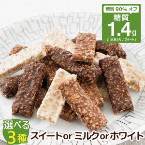 糖質制限 低糖質 送料無料 <選べる>クランチチョコ(スイート・ミルク・ホワイト) 300g(約30本) /おやつ チョコレートクランチ ダイエット チョコ 置き換え ロカボチョコ 糖質オフ 訳あり チ