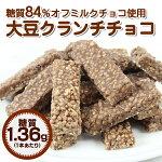 糖質制限チョコレート低糖質糖質84%オフミルクチョコ使用大豆クランチチョコ300g入り(約30本)糖質制限チョコレート低糖質チョコレートスイーツ低GI食品置き換えダイエット難消化性デキストリンダイエットロカボローカーボ糖質オフ糖質カットカカオ
