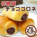 糖質制限 低糖質 チョココロネ 2個(1袋2個入) パン 糖質制限パン 低糖質パン 大豆粉 大豆パン 大豆食品 イソフラボ…