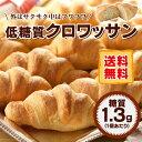 糖質制限 パン 低糖質 クロワッサン(10個入り) 糖質制限パン 低糖質パン 低糖質 パン 低GI 低GI食品 置き換えダイエ…