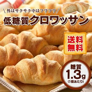 糖質制限 低糖質 クロワッサン20個 パン 植物ファイバー オーツ胚芽 オーツ麦 オート麦 燕麦 置き換え ダイエット 食品 ダイエット食品 置き換え 食物繊維 デニッシュパン デニッシュ