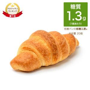 低糖質 糖質制限 クロワッサン20個 パン 植物ファイバー オーツ胚芽 オーツ麦 オート麦 燕麦 置き換え ダイエット 食品 ダイエット食品 置き換え 食物繊維 デニッシュパン デニッシュ ロカボ