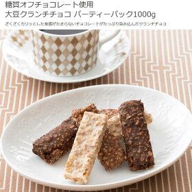 糖質制限低糖質チョコレート糖質オフ大豆クランチチョコ1000g入りダイエットチョコ低糖質チョコレートおやつスイーツ低GIチョコ置き換えダイエットチョコ難消化性デキストリンロカボローカーボ糖質オフカットカカオ