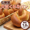 【糖質1個2.3g!食物繊維7.2g!】『低糖質大豆くるみパン 12個(2袋12個入り)』美味しい糖質制限食♪ダイエット中の…