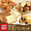 糖質制限 パン 低糖質 大豆パンセット(大豆パン 大豆食パン 大豆くるみパン チョココロネ))糖質制限パン 低糖質パ…