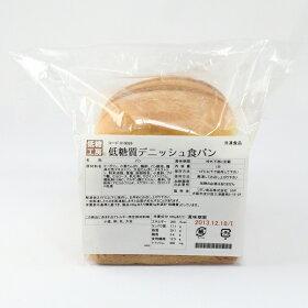 【糖質1枚2.3g!食物繊維8.5g!】『低糖質デニッシュ食パン1斤』美味しい糖質制限食♪ダイエット中の方にもぴったりのデニッシュパン【低糖質パン】【デニッシュ】【低糖質食品/低糖質パン】【合計5400円以上送料無料♪】【ローカーボ】