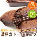 糖質制限 糖質オフ チョコ 糖質84%オフ ミルクチョコ使用 濃厚 ガトーショコラ 4個入り 糖質制限 ケーキ チョコレート…