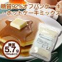 『糖質92%オフ パンケーキ・ホットケーキミックス(500g入)』糖質制限にオススメ♪低糖質スイーツにも(糖質制限食 炭水化物ダイエット ダイエット食品 糖質オ...