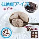 スイーツ ダイエット 炭水化物 カロリー コントロール アイスクリーム