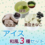 アイス和風3種セット【6個入り】糖質オフ・糖質制限・ダイエット中の方にオススメ。血糖値の気になる方へ。
