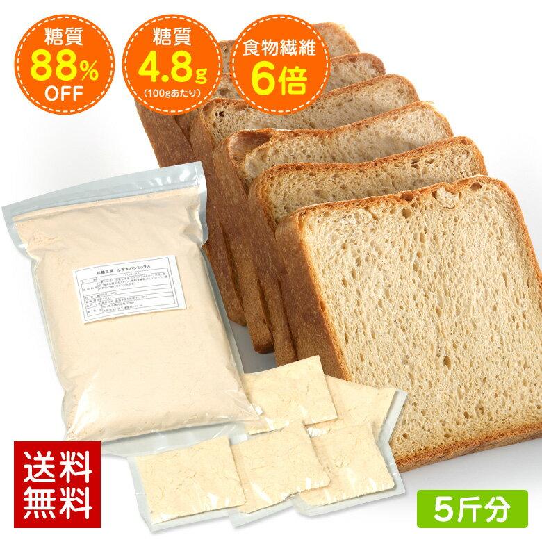 糖質制限 パンミックス 低糖質 パンミックス 糖質オフのふすまパンミックス粉 1箱(5斤分) ホームベーカリー ミックス粉 糖質制限パン 低糖質パン ふすまパン ブランパン 小麦ふすま 低GI 低GI食品 置き換えダイエット ダイエット ロカボ ローカーボ 糖質カット 製パン 製菓