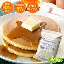 糖質制限 パンケーキミックス 低糖質 糖質92%オフ パンケーキ・ホットケーキミックス 500g入 糖質制限 ケーキミックス…