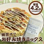 糖質1枚分1.5g!『低糖質糖質オフのお好み焼きミックス300g』糖質制限ダイエットの方にオススメ!
