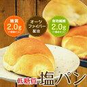 糖質制限 パン 低糖質 ふわふわ塩パン(3袋12個入り) 糖質制限パン 低糖質パン 低糖質 パン 低GI食品 置き換えダイエ…