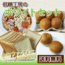 『低糖工房のホワイトパンセット』【送料無料】ホワイトパンシリーズのいいとこどりお得セット 【低糖質 パン 糖質制…