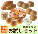 【送料無料】『低糖工房のお試しセット』(低糖質 糖質制限 パン チョコレート クッキー)小麦粉・砂糖不使用 糖質制…