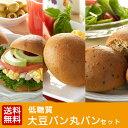 【送料無料】『低糖質丸いパンセット(大豆パン・ふすまパン)』【低糖質 パン 糖質制限 パン】アーモンド ソイ 糖質制…