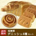【送料無料】『低糖質デニッシュセット』 【低糖質 パン 糖質制限 パン】(低糖質 あんパン 低糖質 クロワッサン 糖質…