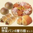【ダイエットに糖質オフのふすまパン】『低糖質惣菜パンセット』小麦粉・砂糖不使用、糖質制限ダイエットにオススメ/…