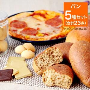 低糖質 糖質制限 パン 詰め合わせ 低糖工房のお試しセット(ロールパン 大豆パン ホワイトミックスピザ 豆乳クッキー ミルクチョコレート) チョコレート スイーツ 置き換えダイエット ロカ