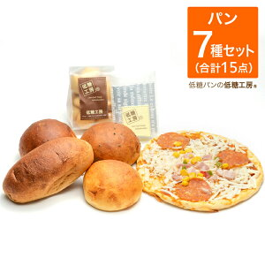 低糖質 糖質制限 パン 詰め合わせ 低糖工房のお試しセット(ロールパン バジル ごま 大豆パン ホワイトミックスピザ 豆乳クッキー ミルクチョコレート) チョコレート スイーツ 置き換えダイ