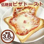 低糖質ホワイトミックスピザ3枚入り