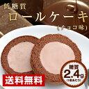 【糖質制限・低糖質スイーツ】【送料無料】低糖質 チョコロールケーキ 16個【糖質2.4g/1個】糖質制限ダイエットの方にオススメ/低糖質食品 糖質オフ 糖質カット ローカーボ ダイエットフード ダイエ