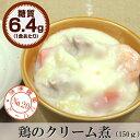 【糖質3g/食】鶏のクリーム煮 1袋【冷凍惣菜 レトルト かんたん調理】【合計5400円以上送料無料♪】(冷凍食品 お弁当…
