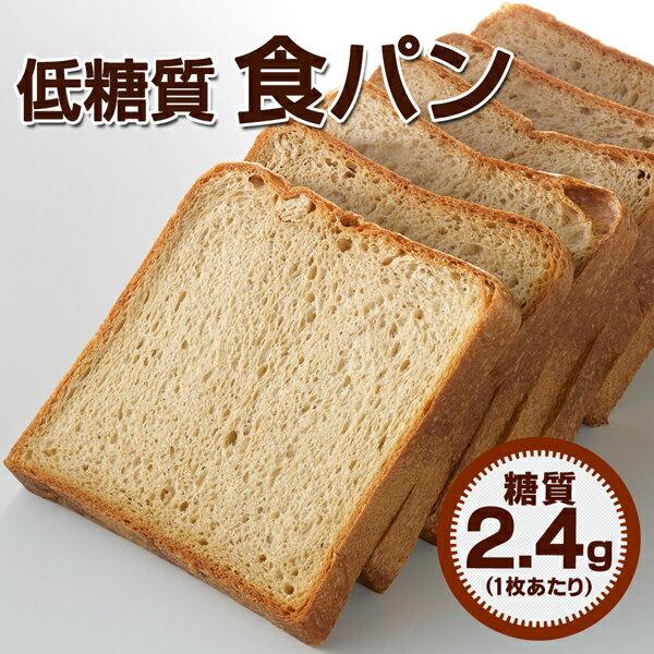 【低糖質 パン 糖質制限 パン】低糖質食パン(1袋6枚入り)【糖類ゼロ・糖質オフのふすまパン・ふすま粉使用】小麦粉・砂糖不使用 小麦ふすま使用 ふすま食パン 低糖質食品 ブランパン 糖質制限食 糖類0 糖質制限 ダイエット食品 低糖 低カロリー 食品