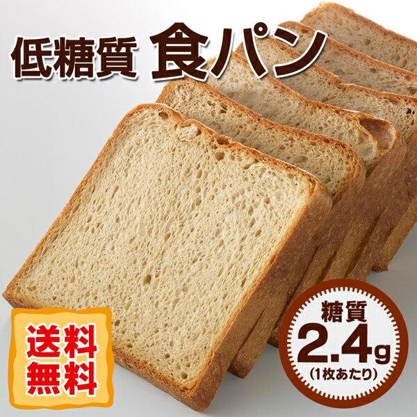 糖質制限 パン 低糖質 ふすまパン 食パン 7斤セット(1斤6枚切) 今ならオマケでもう1斤サービス 糖質制限パン 低糖質パン 低糖質 パン ブランパン 低GI 低GI食品 置き換えダイエット 冷凍パン 難消化性デキストリン エリスリトール ダイエット ロカボ ローカーボ 食物繊維