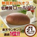 低糖質 糖質制限 ふすま ロールパン 20本 パン 糖質オフ 糖質カット ふすまパン ふすま小麦 ふすま粉 ブランパン ダイ…