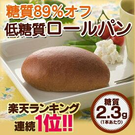 ダントツの! 低糖質 糖質制限 ふすま ロールパン 20本 パン 糖質オフ 糖質カット ふすまパン ふすま小麦 ふすま粉 ブランパン ダイエット ロカボ 食品 置き換え ダイエット食品 朝食 通販 レシピ ロカボ