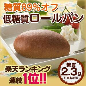 低糖質 糖質制限 ふすま ロールパン 20本 パン 糖質オフ 糖質カット ふすまパン ふすま小麦 ふすま粉 ブランパン ダイエット ロカボ 食品 置き換え ダイエット食品 朝食 通販 レシピ ロカボ